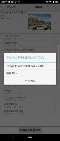 【Android】専用ドライブで楽曲を取り込む手順