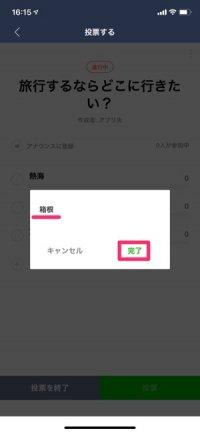 【LINEアンケート】選択肢を追加