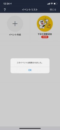 【LINEスケジュール】スケジュールを削除する
