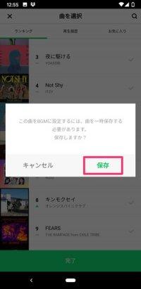 【LINE トークBGM】好きな箇所をBGMに設定(Android)