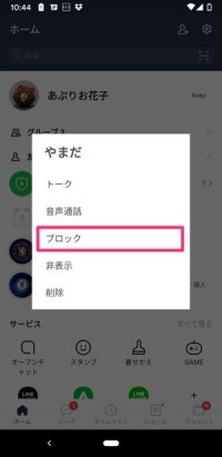 【LINE】ブロックする方法