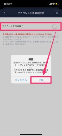【LINE Facebookログイン】引き継ぎ設定