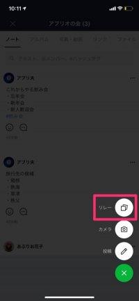 【LINE ノート】リレー
