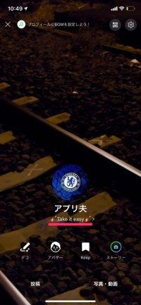 【LINE ステータスメッセージ】変更完了