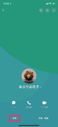 【LINE】プロフィールからタイムライン投稿を閲覧