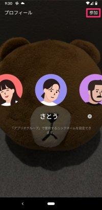 【LINEオープンチャット】参加コード入力