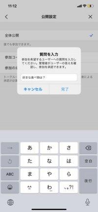 【LINEオープンチャット】参加の承認(質問を設定)