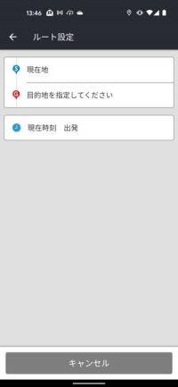 【Yahoo!カーナビ】ルート検索