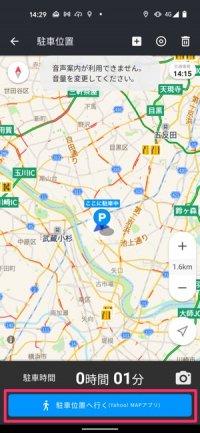【Yahoo!カーナビ】駐車位置を記録