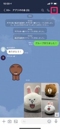 【LINE】グループトークを退会