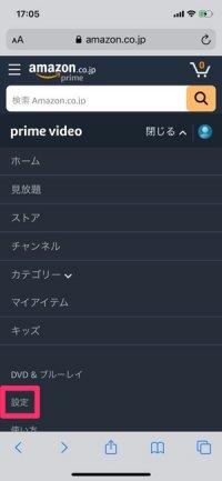 Amazonプライム・ビデオ PINコードの設定