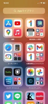 戻す ホーム アプリ した から を 画面 削除 Androidでホーム画面のアプリを整理する方法