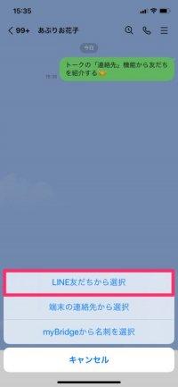 【LINE】友だち紹介機能(紹介する側)