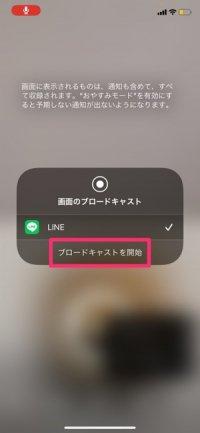 【LINE 画面共有】iPhone(グループビデオ通話)