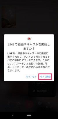 【LINE 画面共有】Android(1対1ビデオ通話)