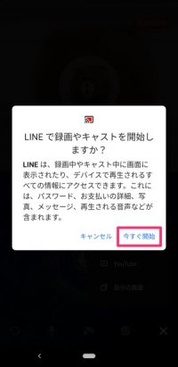 【LINE 画面共有】Android(グループビデオ通話)
