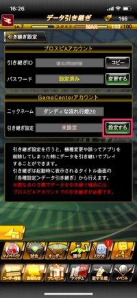 【プロスピA】機種変更前の作業(GameCenter/GooglePlay)
