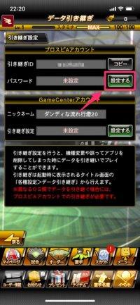 【プロスピA】機種変更前の作業(プロスピAアカウント)