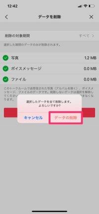 【LINE】トークルームごとにキャッシュ削除(iPhone)
