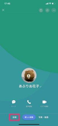 【LINEタイムライン】プロフィールから投稿を閲覧