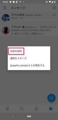 【Twitter】DMを会話ごと削除(Android)