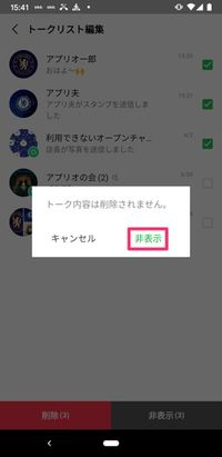 【LINE】トーク非表示(Android)