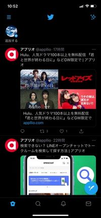 【Twitter】端末と連動してダークモードを設定(iOS)