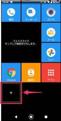 【スクエアホーム】アプリの配置
