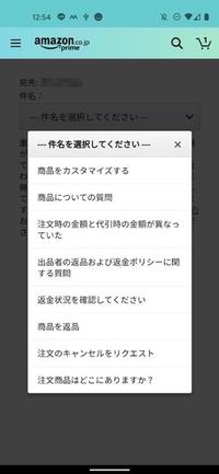 【Amazon】マーケットプレイス出品者に問い合わせ