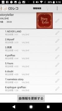 音楽 CD 楽曲 取り込み Androidスマホ