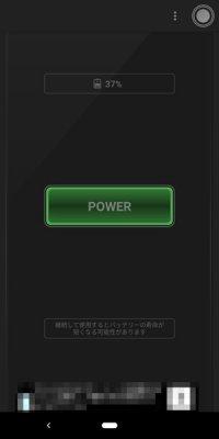 Android フラッシュライトアプリ Tiny Flashlight