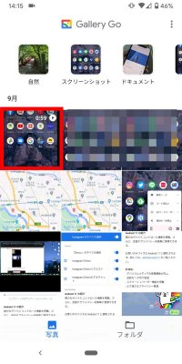 Android スマホ 画面録画