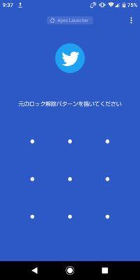 【ホームアプリおすすめ】Apexランチャー