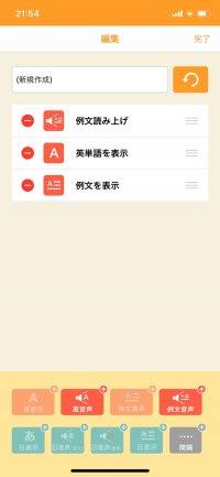 【ターゲットの友 英単語アプリ】例文読み上げアレンジ