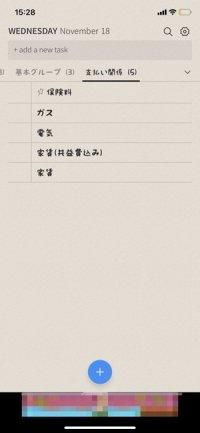 【おすすめToDoアプリ】Do!
