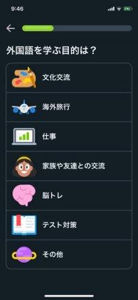 【Duolingo】目標設定