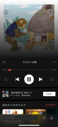 【おすすめオーディオブックアプリ】himalaya