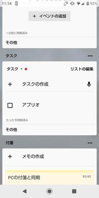 【ホームアプリおすすめ】Microsoft Launcher