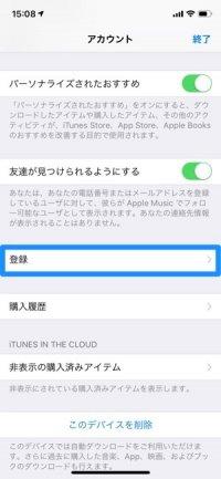 Apple Music 解約 iPhone