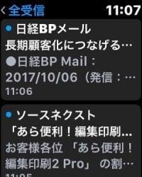 Apple Watch Series 3:メールチェック