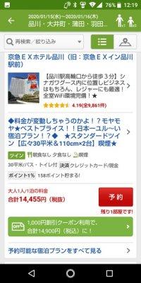 旅館・ホテル予約アプリ 楽天トラベル