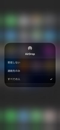 AirDrop 設定する