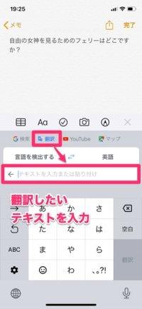 Google翻訳 「Gboard」アプリ