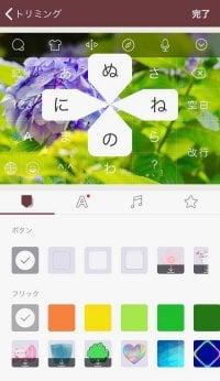大量の絵文字やキーボード着せ替えが楽しめる「Simeji(シメジ)」