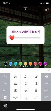 Instagram 絵文字スライダー スタンプ