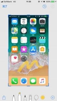 iOS 11:新しいスクリーンショット機能の使い方