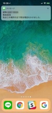 iPhone X:緊急SOSの受信側
