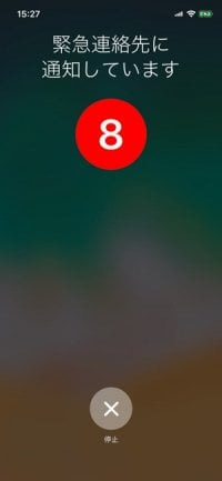iPhone X:緊急SOSの発信側
