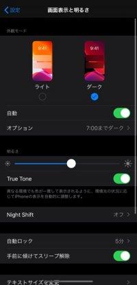 LINEダークモード iOS