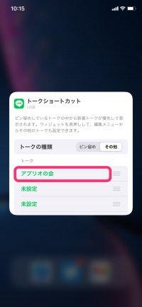 【LINE】iPhoneのウィジェット追加(トークを選択)